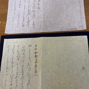 元永本古今集の臨書はじめました。