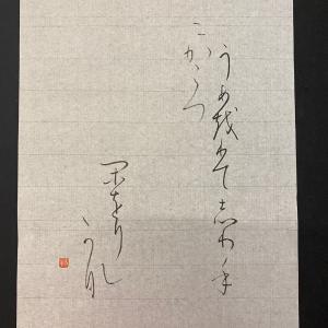 今日は書道の日 & 元永本古今集の臨書(3)