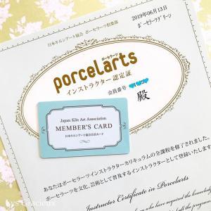 ★ポーセラーツ・インストラクター資格取得おめでとうございます☆