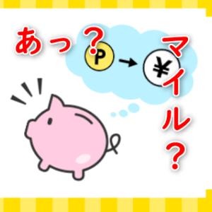 【陸マイラー必読】キャッシュレス・消費還元事業ポイントでマイルを貯める方法
