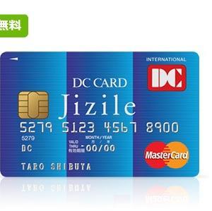 DCジザイルカード|ポイント3倍!リボ専用でも実質一回払いでリボ手数料0円で利用可能!