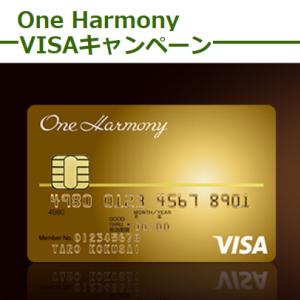 One Harmony VISA ゴールドカード入会でロイヤル会員資格、ホテル無料宿泊も可能
