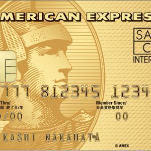 飛行機遅延や欠航で補償あり!セゾンゴールド・アメリカン・エキスプレス・カードを年会費永年無料で取得する方法