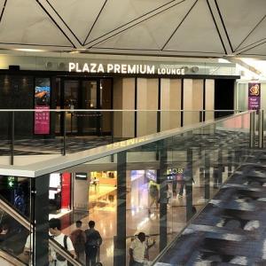香港国際空港で一泊|お勧めは24時間営業のプラザプレミアムラウンジ