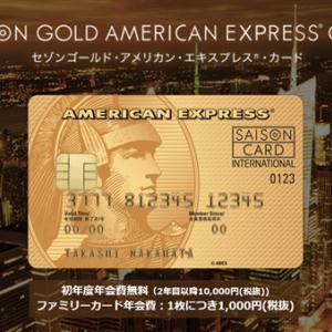 まだ間に合う? セゾンゴールド・アメリカン・エキスプレス®・カード年会費永年無料