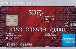 陸マイラー最強のカード|SPGアメックスでマリオットのVIP会員を目指す