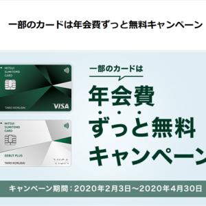誰もが羨むお宝カードの作り方|チャンスは今!三井住友カードに申し込もう!