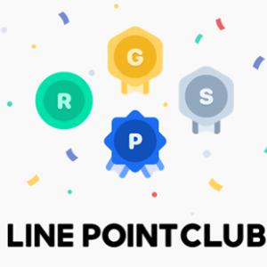 【改悪】LINE POINT CLUBプラチナランクのメリット(2020年6月)