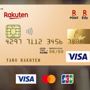 楽天ゴールドカード入会の前に普通カード入会がお得な理由