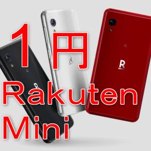 【早い者勝ち】楽天モバイルRakuten Mini1円!8300円分のポイントを3301円で獲得