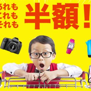 RakutenスーパーSALE、クーポン&キャッシュレス還元でお得にお買い物