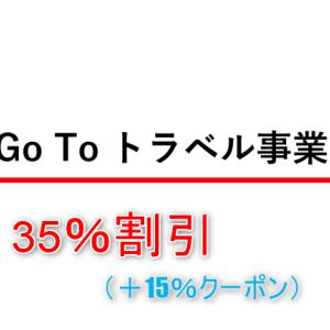 「Go To トラベル事業」、半額補助と35%割引、どっちを狙うのがお得!?