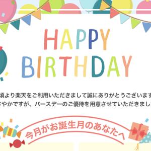 楽天ポイントクラブから700ポイントの誕生日プレゼントを獲得する方法