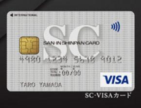 SCカード(山陰信販)|誕生月最強のクレジットカード