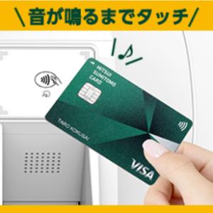 スマホ決済よりも便利なVISAタッチで500円キャッシュバック