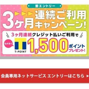 ファミマTカード|3か月連続利用でもれなくTポイtの1500P獲得