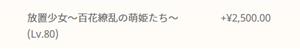 放置少女で2000円Get!|30日間の軌跡