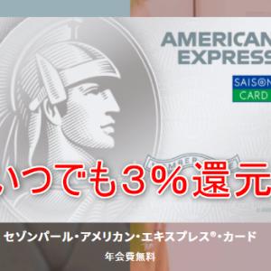 驚異的!セゾンパール・アメリカン・エキスプレス・カード