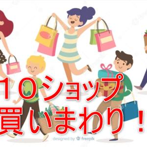 【楽天市場|お買い物マラソン】目指せ10ショップ買いまわり