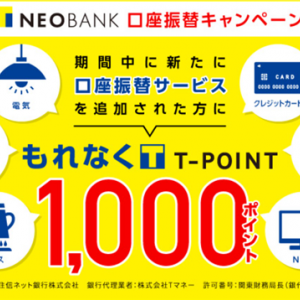 T NEOBANK|口座振替追加だけでTポイント1000P獲得