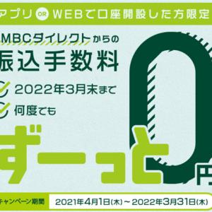 【三井住友銀行】振込手数料が無制限で無料(2022年3月末まで)