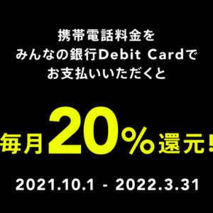 みんなの銀行Debit Card|携帯電話料金の支払い毎月20%還元(2022年3月まで)