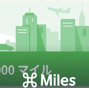 いきなりプラチナ!Miles(マイルズ)登録|陸マイラーとしての評価は・・・
