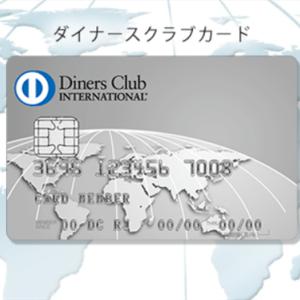 UAマイレージプラス27,500マイルを約26,800円で手に入れる方法|ダイナースクラブカード、改悪の先にあった改善