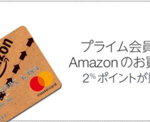 Amazon(アマゾン)の達人|お得に利用する8つのテクニック