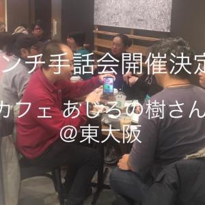 第81回手話交流会 ~東大阪・あじろの樹さんでランチ手話会~