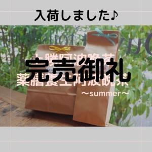 【完売御礼】高木さんの上勝阿波晩茶、完売しました