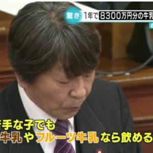 【名古屋】小中学校で毎年8300万円分の牛乳が残されているから、白砂糖だらけの添加物を導入しようだって!? #浅井正仁 #牛乳反対 #ミルメーク