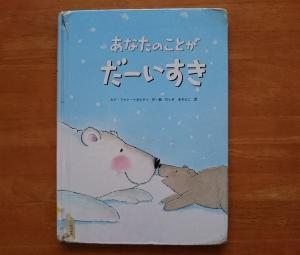 『あなたのことがだーいすき』の茶色い小熊