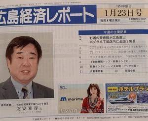 広島経済レポートに掲載していただきました。