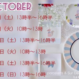 10月のレッスンスケジュール☆