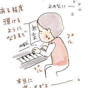ピアノほんとに上達しない