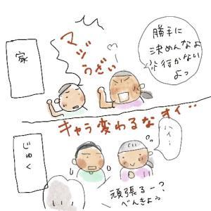コニギリと個別指導塾に行く