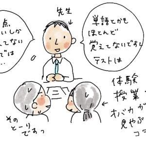 コニギリと個別指導塾へ行く 2