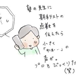 コニギリと個別指導塾へ行く3