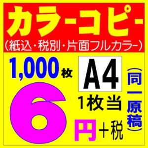 A4片面カラー 1,000枚 @6+税=6,600円