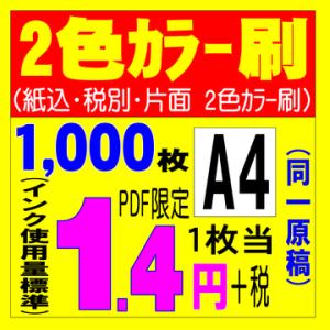A4片面2色カラー刷 1,000枚@1.4+税