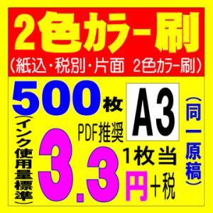 新商品、A3片面2色カラー500枚@3.3