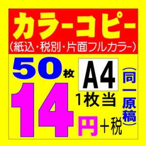A4片面カラー50部 @14+税   暇時15分程 です。