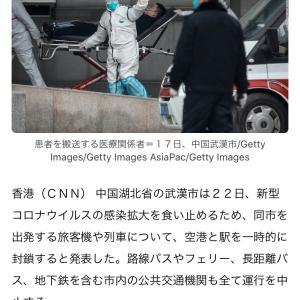 中国の新型肺炎の状況