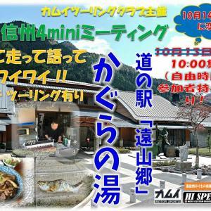 【延期】かぐらの湯ミーティング