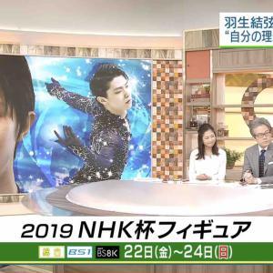 NHK杯へ 「自分の理想に近づきたい」など