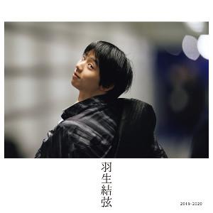 写真集「羽生結弦 2019-2020」6月17日発売