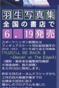 「YUZU'LL BE BACKⅡ~Dancin'on The Edge3」6月19日発売