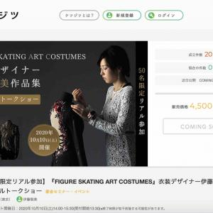 10月10日伊藤聡美さん出版記念トークショー開催