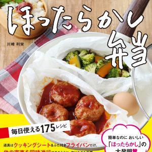 【重版決定しました】フライパンとクッキングシートの同時調理はこんなに便利